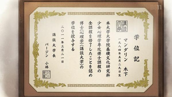 「Back Street Girls ゴクドルズ」3話感想 (10)