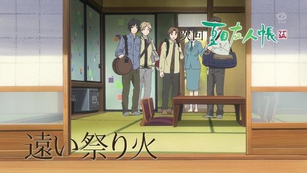 「夏目友人帳 伍」 (43)