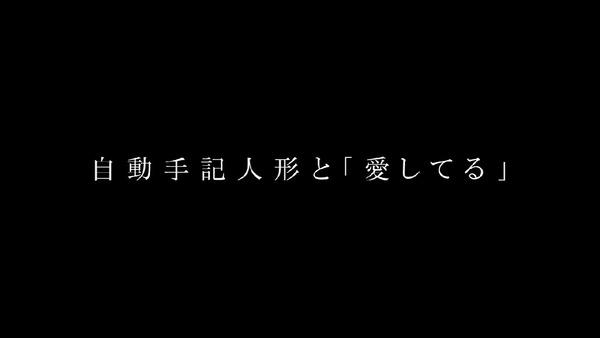 「ヴァイオレット・エヴァーガーデン」13話 (110)