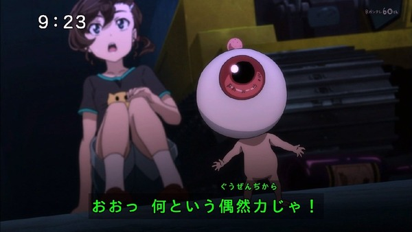 「ゲゲゲの鬼太郎」6期 1話 (63)