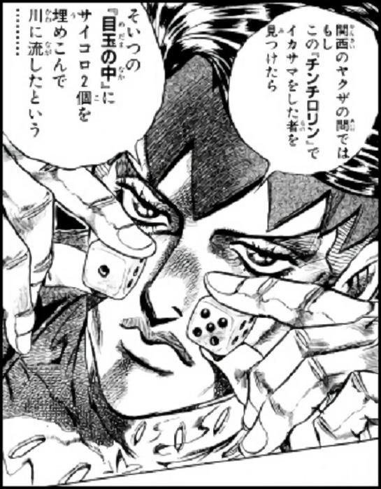 ジョジョの奇妙な冒険 (4)