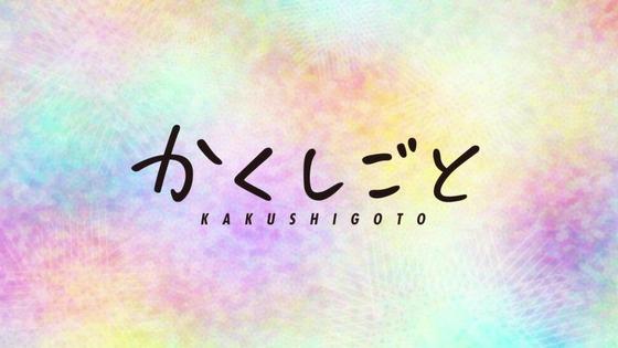 「かくしごと」第12話感想  (203)