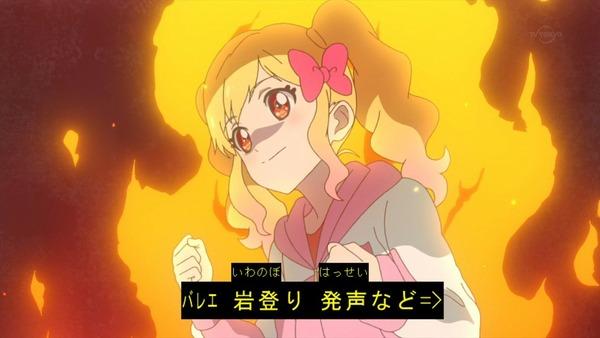 「アイカツスターズ!」第97話 (20)