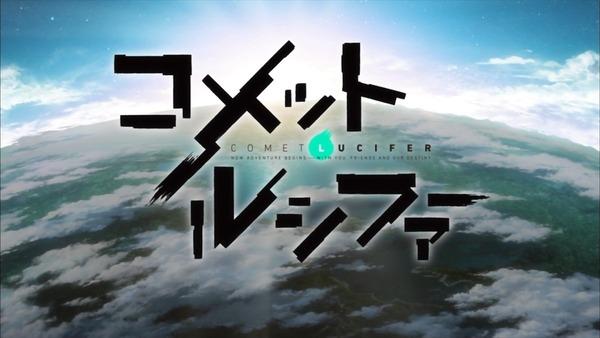 コメット・ルシファー (4)
