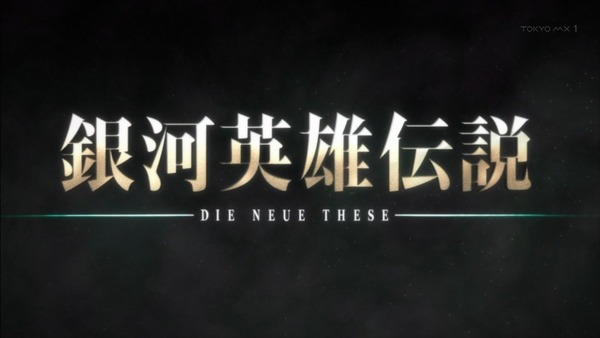 「銀河英雄伝説 Die Neue These」1話 (3)
