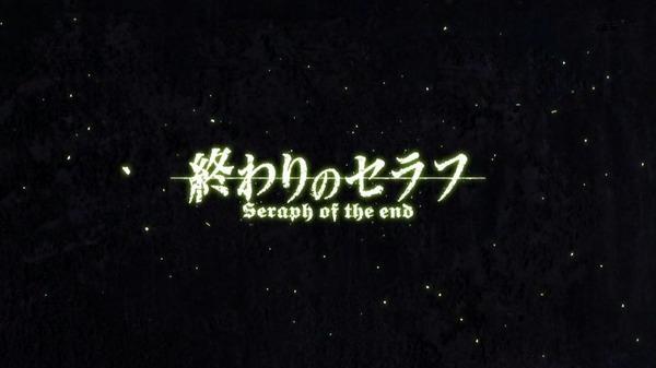 終わりのセラフ (23)
