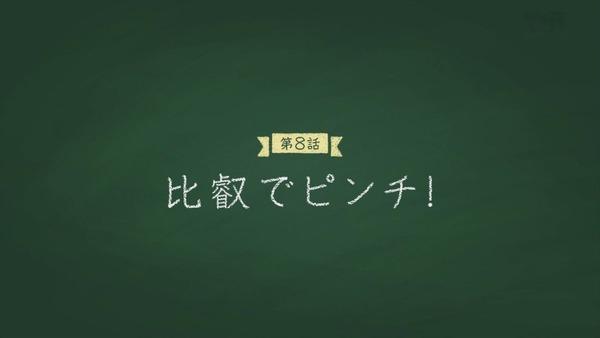 「ハイスクール・フリート(はいふり)」8話感想 (51)