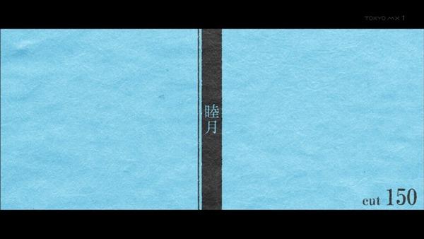 「暦物語」9話、10話感想 (40)
