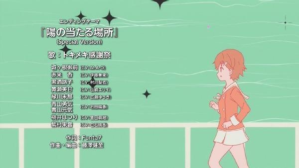 「アクションヒロイン チアフルーツ」12話(最終回) (81)