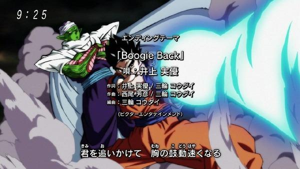「ドラゴンボール超」84話 (62)