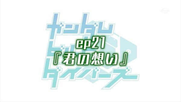 「ガンダムビルドダイバーズ」21話感想 (10)