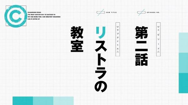 Classroom☆Crisis(クラスルームクライシス) (50)