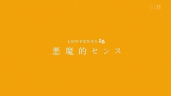 「あそびあそばせ」5話感想 (1)
