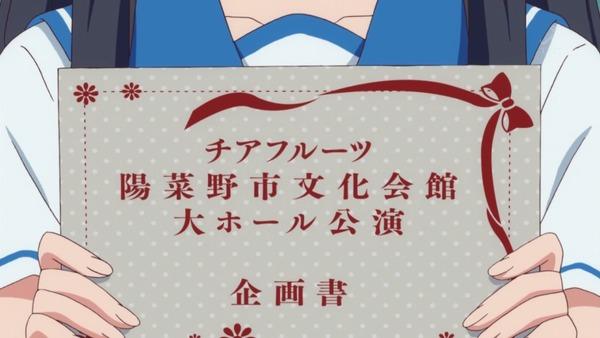 「アクションヒロイン チアフルーツ」11話 (1)