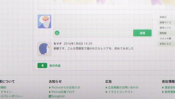 「ReCREATORS(レクリエイターズ)」11話 (31)