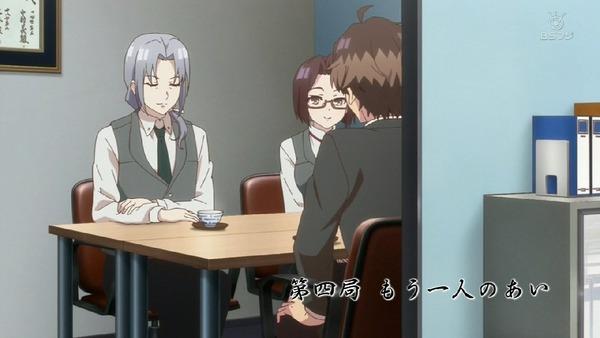「りゅうおうのおしごと!」4話 (5)