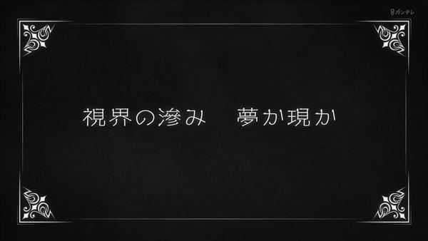 「BEASTARS」6話感想 (1)