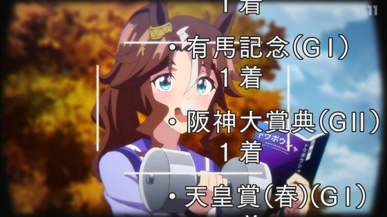 「ウマ娘」2期 11話感想  (12)