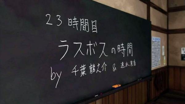 「暗殺教室」第2期 23話感想 (7)