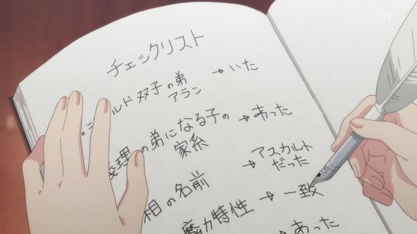 「乙女ゲームの破滅フラグしかない悪役令嬢」はめふら1話 (29)