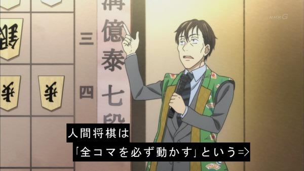 「3月のライオン」21話 (10)
