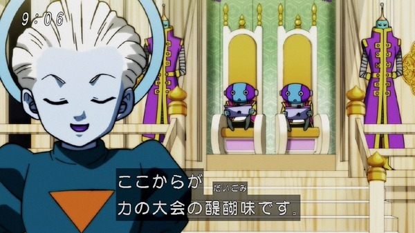 「ドラゴンボール超」120話 (3)