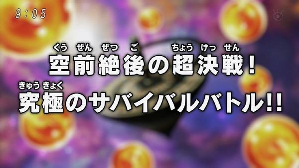 「ドラゴンボール超」130話 (2)