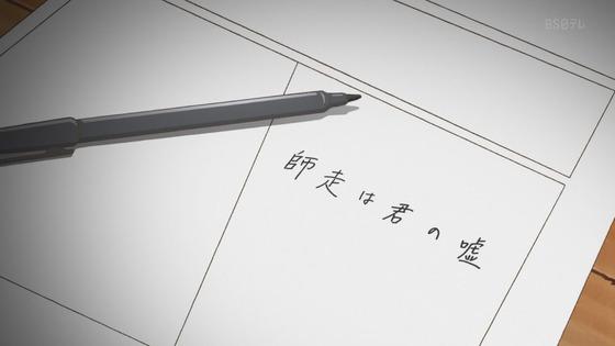 「かくしごと」第9話感想  (12)