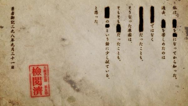 「結城友奈は勇者である」2期「鷲尾須美の章」6話 (1)