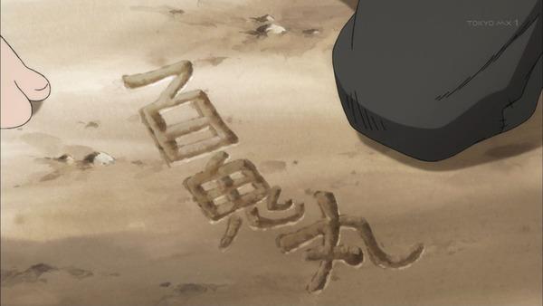 「どろろ」第2話 感想 (44)