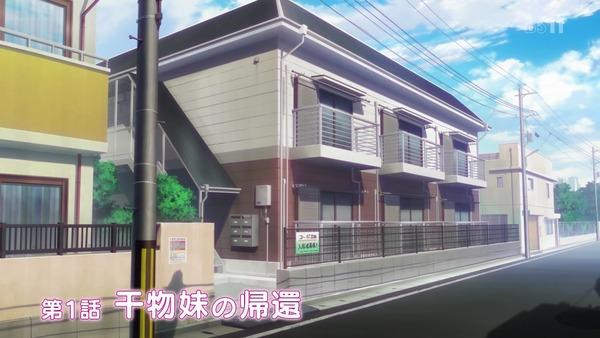 「干物妹!うまるちゃんR」2期 1話 (10)
