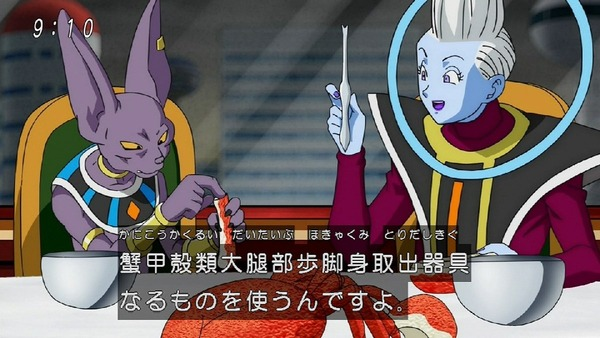 「ドラゴンボール超」 (11)