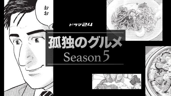孤独のグルメ Season5 (2)
