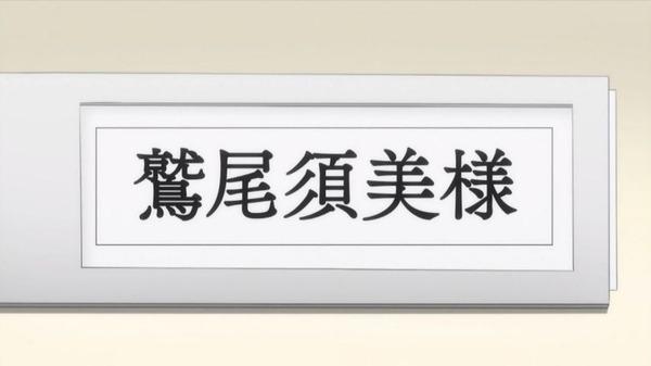 「結城友奈は勇者である」2期「鷲尾須美の章」6話 (75)