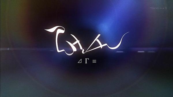 「正解するカド」11話 (61)