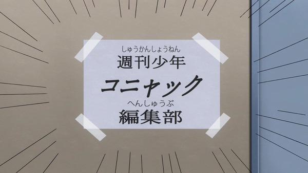 「斉木楠雄のΨ難」 (15)