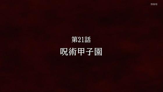 「呪術廻戦」20話感想 (89)