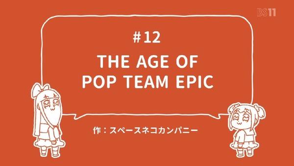 「ポプテピピック」12話 (8)