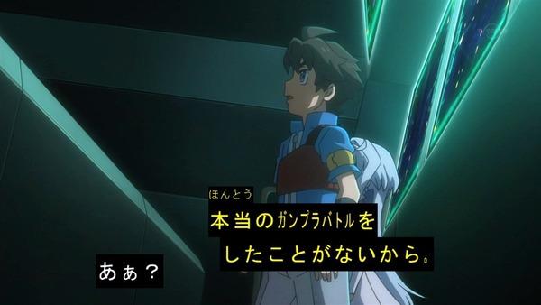 「ガンダムビルドダイバーズ」12話感想  (8)