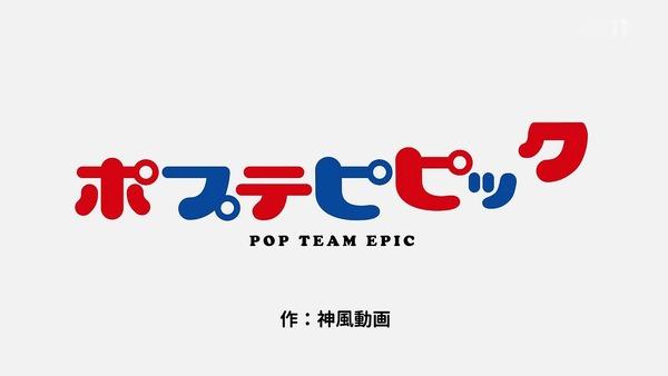 「ポプテピピック」1話 (10)
