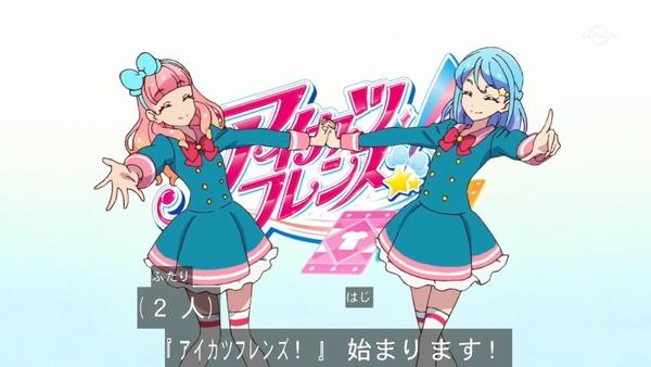 「アイカツフレンズ!」4話感想 (1)
