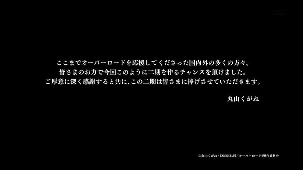「オーバーロードⅡ」(2期)1話 (64)
