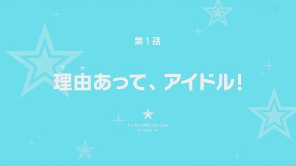 「アイドルマスター SideM Episode of Jupiter」0話 (64)