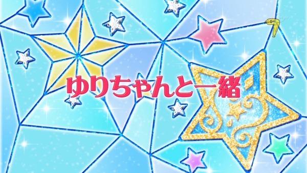 「アイカツスターズ!」第18話 (5)