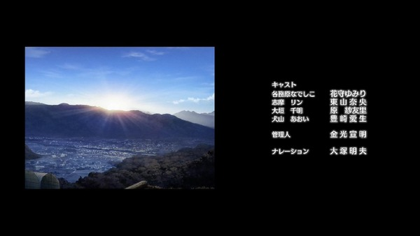 「ゆるキャン△」5話 (67)