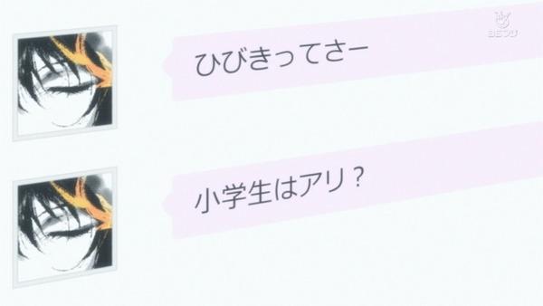 「天使の3P」5話 (11)