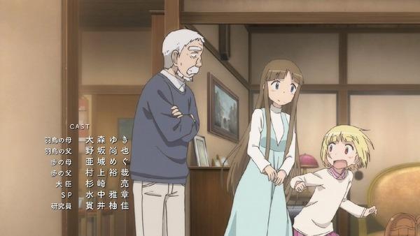 「アリスと蔵六」12話 (44)