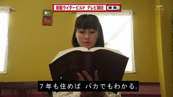 「仮面ライダービルド」30話 (8)