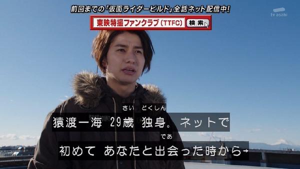 「仮面ライダービルド」23話 (4)