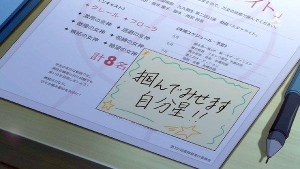 「少女☆歌劇 レヴュースタァライト」2話感想 (1)